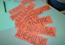 Međunarodni dan maternjeg jezika