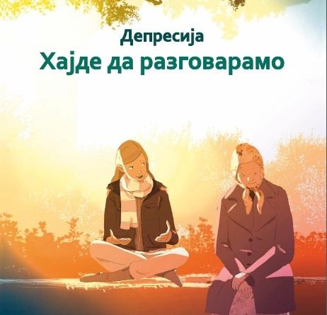 poster_svetski_dan_zdravlja_depresija