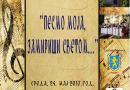 """Godišnji koncert mešovitog hora """"Mačvanski"""" u Bogatiću"""