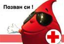 U subotu akcija dobrovoljnog davanja krvi u Dublju