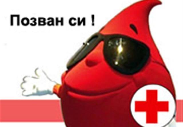 davanje krvi-poziv (Small)