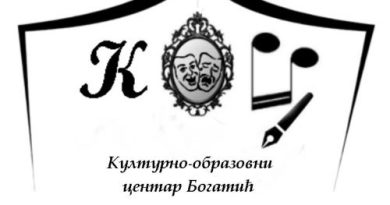 BOGATIC-500x375