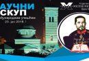 Дани Милоша С. Милојевића од петка до недеље у Црној Бари