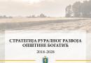 Позив заинтересованим грађанима, удружењима, предузетницима за учешће у изради Стратегије руралног развоја општине Богатић